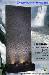 Водопады,   дождьевные занавески